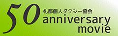 札都個人タクシー50周年記念動画